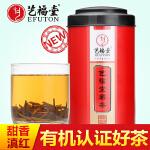 【新品】艺福堂茶叶 滇红香念有机红茶 云南滇红茶特级 150g散装