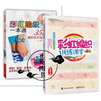 彩虹编织训练课堂+彩虹编织一本通 35款惊艳的橡皮筋手链和小饰物 手足饰品编织教程书籍 手作教学儿童