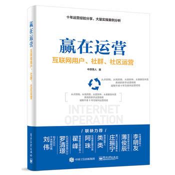 赢在运营互联网用户 社群 社区运营 中原愚人 9787121311895
