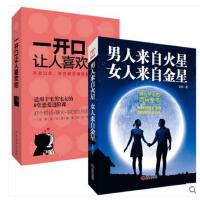 两性情感书籍谈恋爱书籍如何让你爱的人爱上你男人来自火星女人金星婚姻家庭书籍一开口让人喜欢你男人来自火星女人来自金星正版