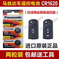 型号CR1620纽扣电池3V锂钮扣电子 马自达马六6原装汽车钥匙遥控器