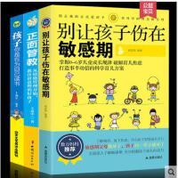 3册别让孩子伤在敏感期正面管教儿童心理学正版 包邮孩子你是在为自己读书捕捉儿童敏感期教育圣经育儿书籍父母必读教育孩子的