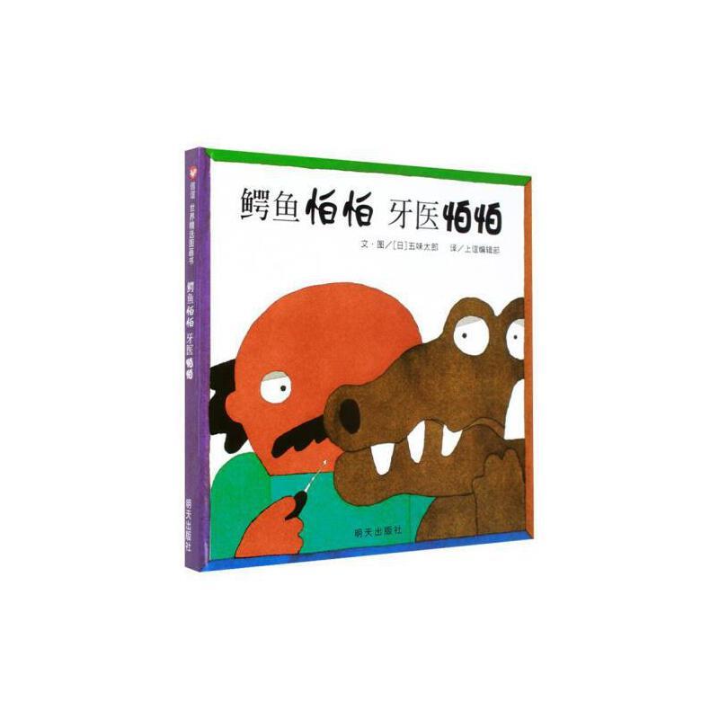 正版鳄鱼怕怕牙医怕怕儿童绘本3-6岁幼儿园宝宝阅读读物幼儿启蒙书籍