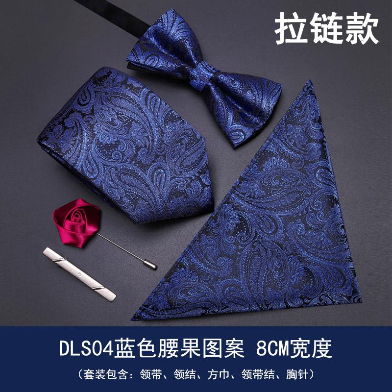 男士正装结婚新郎服领结方巾领带夹蓝色腰果五件套领带