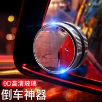后视镜小圆镜汽车用倒车神器反光辅助镜子吸盘式盲点区360度防雨