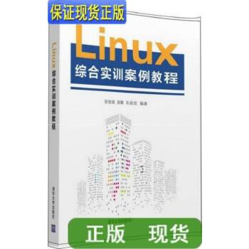 【二手旧书9成新】Linux综合实训案例教程 /陈智斌、梁鹏、肖政宏 著 清华大学出版