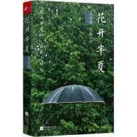 【新书店正版】 花开半夏 九夜茴 江苏文艺出版社 9787539976648