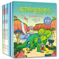 英国脑力阶梯训练故事版合集(共16册)