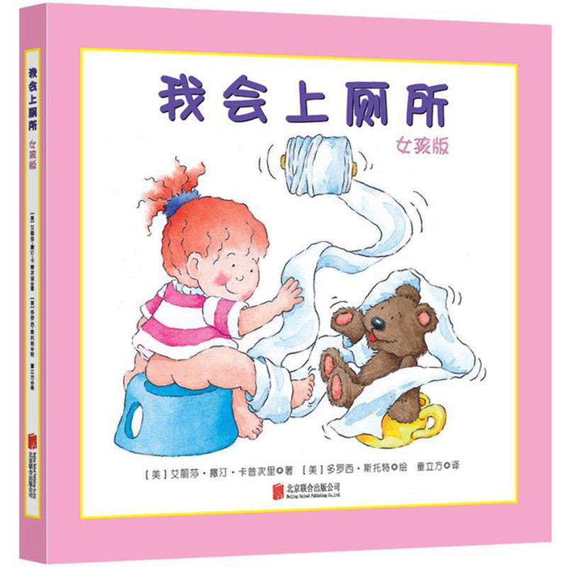 童教材_我会上厕所女孩版精装绘本 0-3岁儿童绘本故事书幼儿宝宝 图画书童