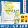 不能错过的英语启蒙 安妮鲜花 中国孩子的英语路线图 自然拼读儿童英语启蒙方法 少儿外语学习实用读本