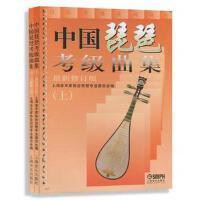 中国琵琶考级曲集(修订版)上下册 上海音乐家协会琵琶专业委员会 (作者), 解金福 (编者) 978780553568