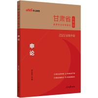 2022甘肃省公务员录用考试:申论(全新升级)