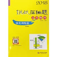 2018版 挑战压轴题 高考物理 强化训练篇(修订版)华东师范大学出版社