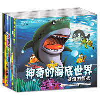 送拼图 新思维绘本之神奇的海底世界 套装8册 优秀宝宝的心灵成长绘本 启发想象力的趣味绘本亲子共读平装畅销童书ZBK 9
