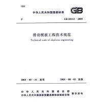 滑动模板工程技术规范(50113-2005)――中华人民共和国国家标准