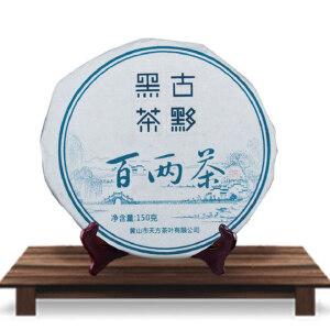 【安徽池州馆】安徽特产 150g百两茶饼 古黟黑茶 安徽黑茶