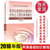 现货正版 2018新版 毛 泽东思想和中国特色社会主义理论体系概论(2018年版) 毛概 两棵教材