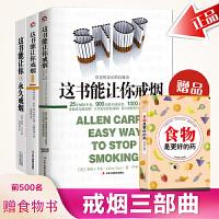 套装三本这书能让你戒烟+永久戒烟+图解版这本书能让你戒烟书籍 戒烟的书 亚伦卡尔 我想要的戒烟书 家庭养生保健图书籍