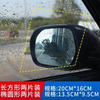 汽车后视镜防雨贴膜反光镜防雨膜防雾剂倒车镜玻璃剂防水贴通用 +【SUV椭圆型】(