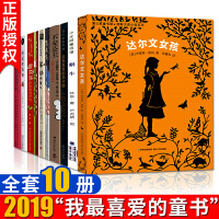【2019年全国30强童书】儿童文学类 隧道的森林达尔文女孩蓝色星星的孩子国黑木头鹅的生日不安公主我是你的隐形朋友等全