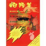 【旧书二手书9成新】白羚羊:1 刘媛华,虞丽翔 9787500431381 中国社会科学出版社