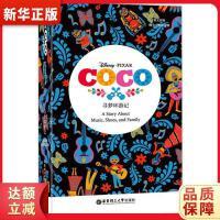Coco 寻梦环游记 迪士尼 9787562854739 华东理工大学出版社 新华书店 品质保障
