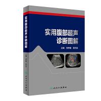 实用腹部超声诊断图解 影像医学参考书籍 医学参考书籍 2019年7月参考书 刘学明 蒋天安编著 97871172694