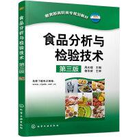 食品分析与检验技术(周光理)(第三版)