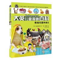 大英儿童百科全书漫画版12(宠物与家畜篇)萌宠乐园奇遇记
