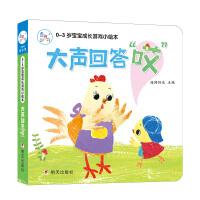 """海润阳光 0-3岁宝宝成长游戏小绘本 大声回答""""哎"""""""