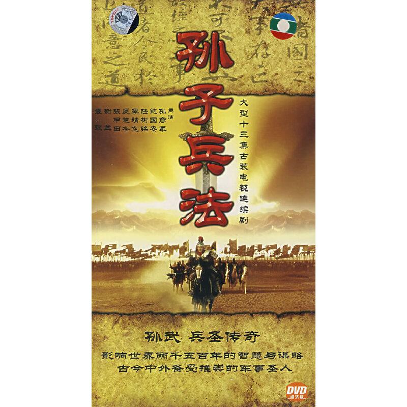 孙子兵法-孙武兵圣传奇(3DVD)(孙彦军、鲍国安主演)