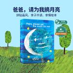 【顺丰包邮】英文原版Papa Please Get the Moon for Me 【纸板书】 爸爸请为我摘月亮 入门