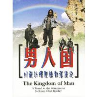 【二手正版9成新包邮】男人国:川藏边境原始部落漫记,上海人民出版社9787208062375