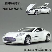 1:32马丁合金汽车模型 兰博基尼 帕加尼回力声光玩具
