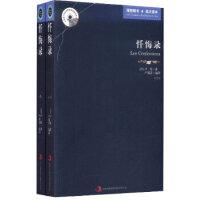 英语大书虫世界文学名著文库:忏悔录(英汉对照)(套装上下册)