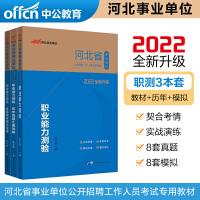 中公教育2020河北省事业单位公开招聘工作人员考试:职业能力测验(教材+真题汇编+全真模拟)3本套