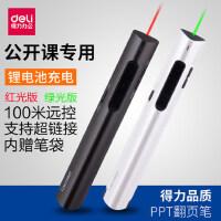 得力2801激光投影笔充电遥控笔ppt翻页笔教学电子笔教鞭演示器