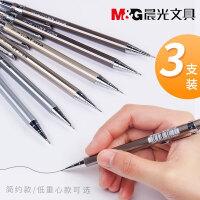 晨光自动铅笔0.5mm学生用活动铅笔0.7mm 小学生按动式笔芯全金属低重心自动笔书写不易断铅铅笔