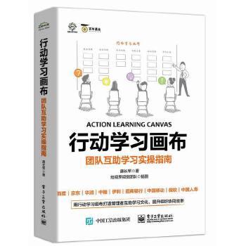 行动学习画布(pdf+txt+epub+azw3+mobi电子书在线阅读下载)