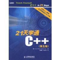 21天学通C++:第五版 新版http://product.dangdang.com/product.aspx?pro