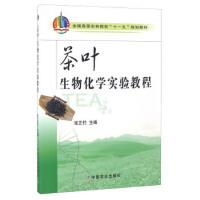 【旧书二手书8成新】茶叶生物化学实验教程 张正竹 中国农业出版社9787109137813【正版现货速发】
