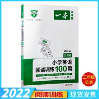 2022版 开心教育一本阅读题三年级小学英语阅读训练100篇 第5次修订 3年级小学英语阅读训练100篇