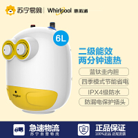 惠而浦电热水器ESH-6.0HU1 小厨宝 储水式6.0升 上出水 2000W大功率