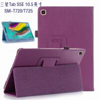 三星Galaxy Tab S5E保护套T720皮套10.5英寸平板电脑T725全包外壳 加钢化膜