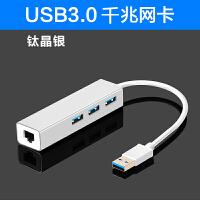 戴尔联想苹果小米微软华为电脑USB网线转换器笔记本扩展坞分线器air转接口有线网络台式网口转接器免驱 USB3.0千兆