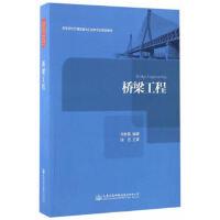 【新书店正版】桥梁工程刘龄嘉人民交通出版社9787114130397