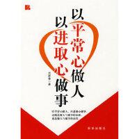 【新书店正版】 以平常心做人 以进取心做事 刘新春 新华出版社 9787501180844