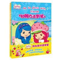 草莓甜心俏女孩双语学堂