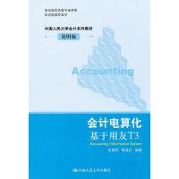 会计电算化:基于用友T3(中国人民大学会计系列教材・简明版;国家级优秀教学成果奖;教育部推荐教材)