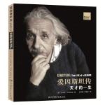 爱因斯坦传·天才的一生(插图典藏版,《史蒂夫·乔布斯传》作者超越经典力作)